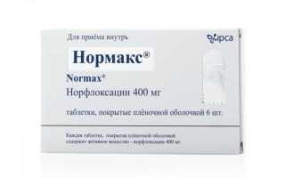 Таблетки Нормакс—  средство для борьбы с циститом