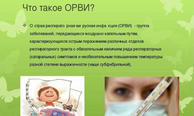 Лекарство используют для терапии ОРВИ
