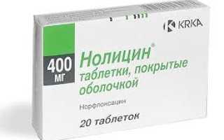 Нолицин при цистите и других инфекционных заболеваниях