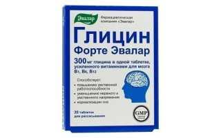Препарат Глицин 300: инструкция по применению