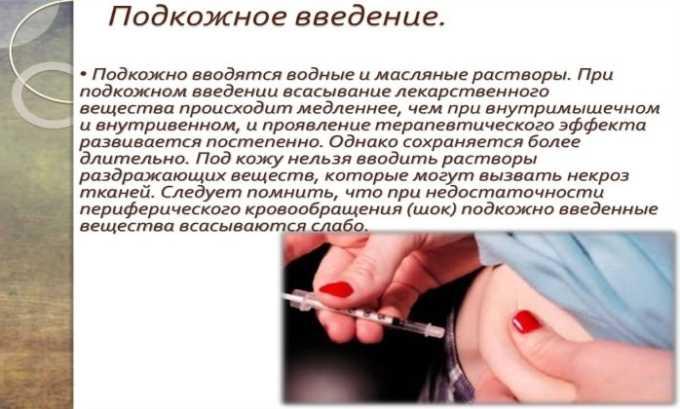 Препарат вводят подкожно