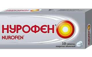 Как правильно использовать Нурофен при болях в почках?