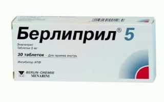 Действие препарата Берлиприл 5 при нарушении функции почек