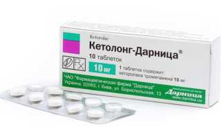 Как правильно использовать препарат Кетолонг?