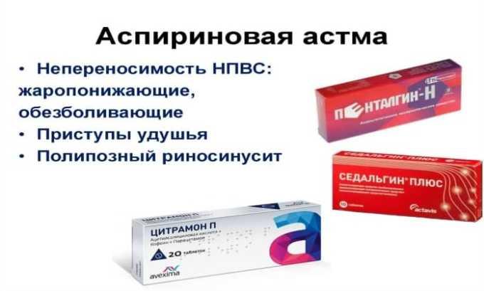 В инструкции прописано, что лекарственное средство запрещается принимать при аспириновой астме