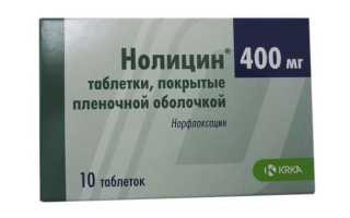Действие препарата Нолицин при инфекции мочевыводящих путей