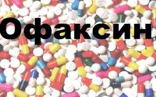 Офаксин — средство для борьбы с инфекциями почек и мочевыводящих путей