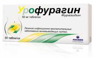 Действие препарата Урофурагин при инфекционно-воспалительных болезней мочевыводящих путей