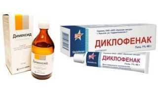 Можно ли принимать одновременно компресс с Димексидом и Диклофенаком?