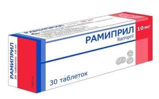 Действие препарата Рамиприл при заболеваниях почек