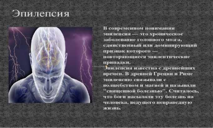Препарат противопоказан при эпилепсии и иных тяжелых нарушениях работы ЦНС
