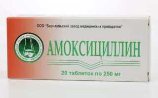 Почему при воспалении почек назначают Амоксициллин 250?