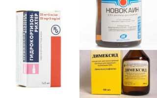 Можно ли принимать одновременно Димексид, Новокаин и Гидрокортизон?