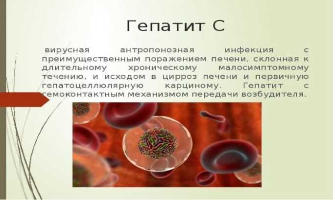 Препарат применяется при гепатите C без симптоматики печеночных патологий