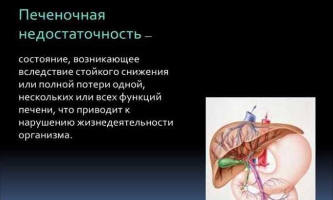 Нурофен не назначается пациентам с печеночной недостаточностью