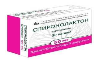 Действие препарата Спиронолактон при мочекаменной болезни