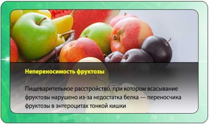 Препарат не применяется при непереносимости фруктового сахара