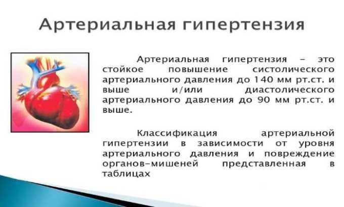 Аспирин часто назначают при артериальной гипертензии