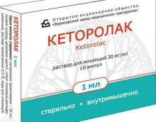 Почему при болезнях почек назначают Кеторолак?