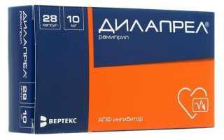 Как правильно использовать препарат  Дилапрел?