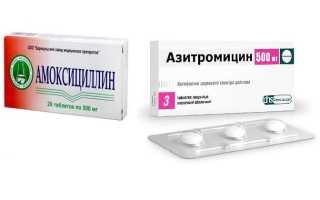 В чем разница между Азитромицином или Амоксициллином?