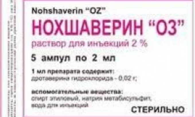 Нохшаверин