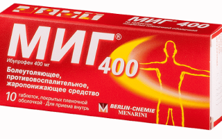 Почему при болях в почках назначают Миг 400?