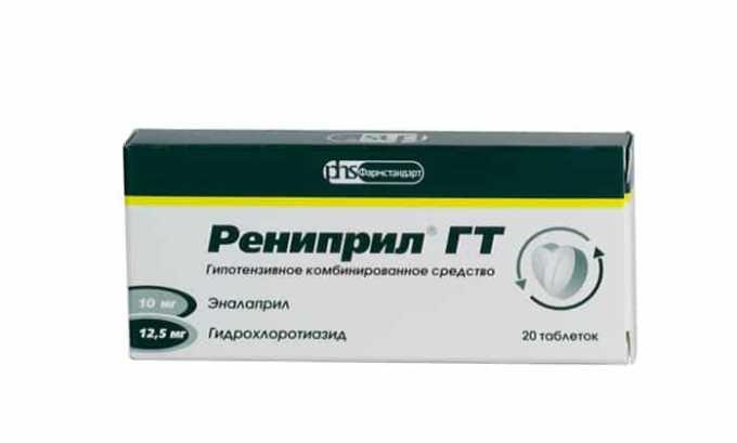 Аналогом препарата Энап Н является Рениприл-ГТ