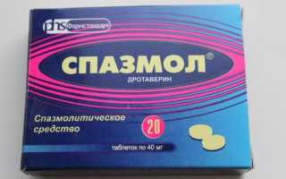 Как правильно использовать препарат Спазмол?