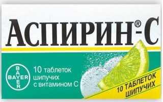 Совместимость Аспирина и Анальгина