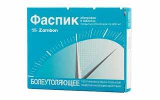 Препарат Фаспик: инструкция по применению