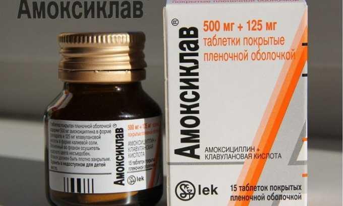Для лечения цистита у ребенка используют антибиотик Амоксиклав