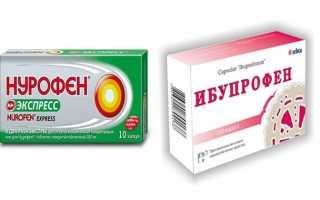 В чем разница между Ибупрофен и Нурофен?