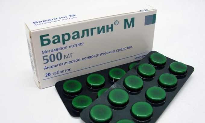 Баралгин можно использовать, чтобы уменьшить симптомы