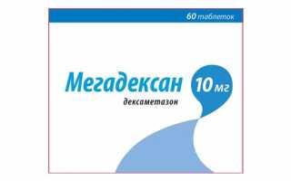 Как правильно использовать препарат Мегадексан?