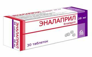 Как правильно использовать препарат Эналаприл 20?