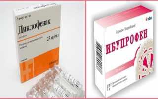 Ибупрофен и Диклофенак: что лучше?