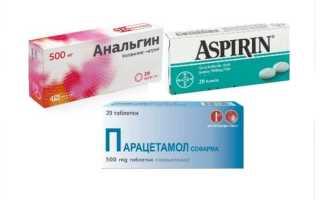 Можно ли принимать одновременно Анальгин, Парацетамол и Аспирин?