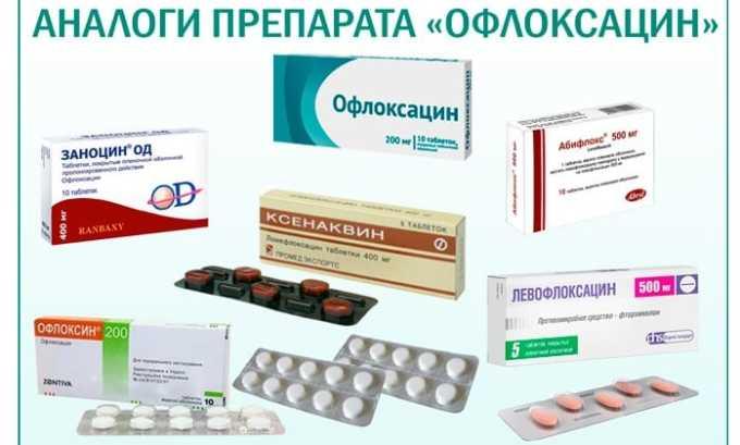 Есть ряд аналогов Офлоксацина, которые похожи с ним по активному компоненту и терапевтическому эффекту