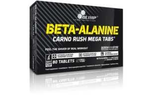Как правильно использовать Бета-аланин?