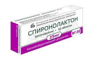 Спиронолактон 25 — эффективное средство для лечения болезни надпочечников