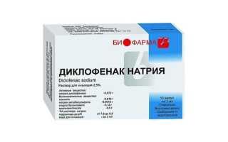 Результаты применения Диклофенака Натрия при почечной колике