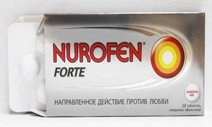 В аптеках можно найти Нурофен Форте