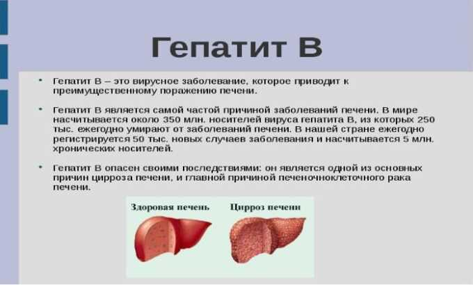 Препарат применяется при вирусном гепатите B в хронической стадии