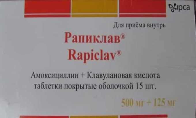 Аналог препарата Рапиклав