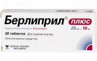 Действие препарата Берлиприл при нарушениях функции почек