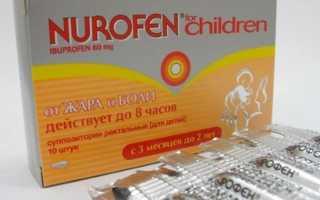 Как правильно использовать препарат Нурофен в форме свечей?
