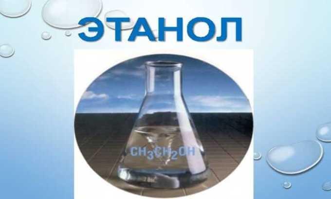 Для повышения эффективности Диклофенака в состав включен вспомогательный компонент этанол