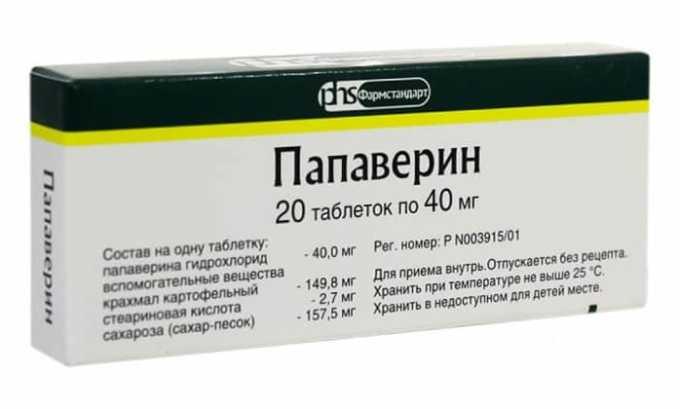 Популярностью пользуется такой препарат-аналог как Папаверин