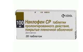 Результаты применения Наклофена при болях в почках